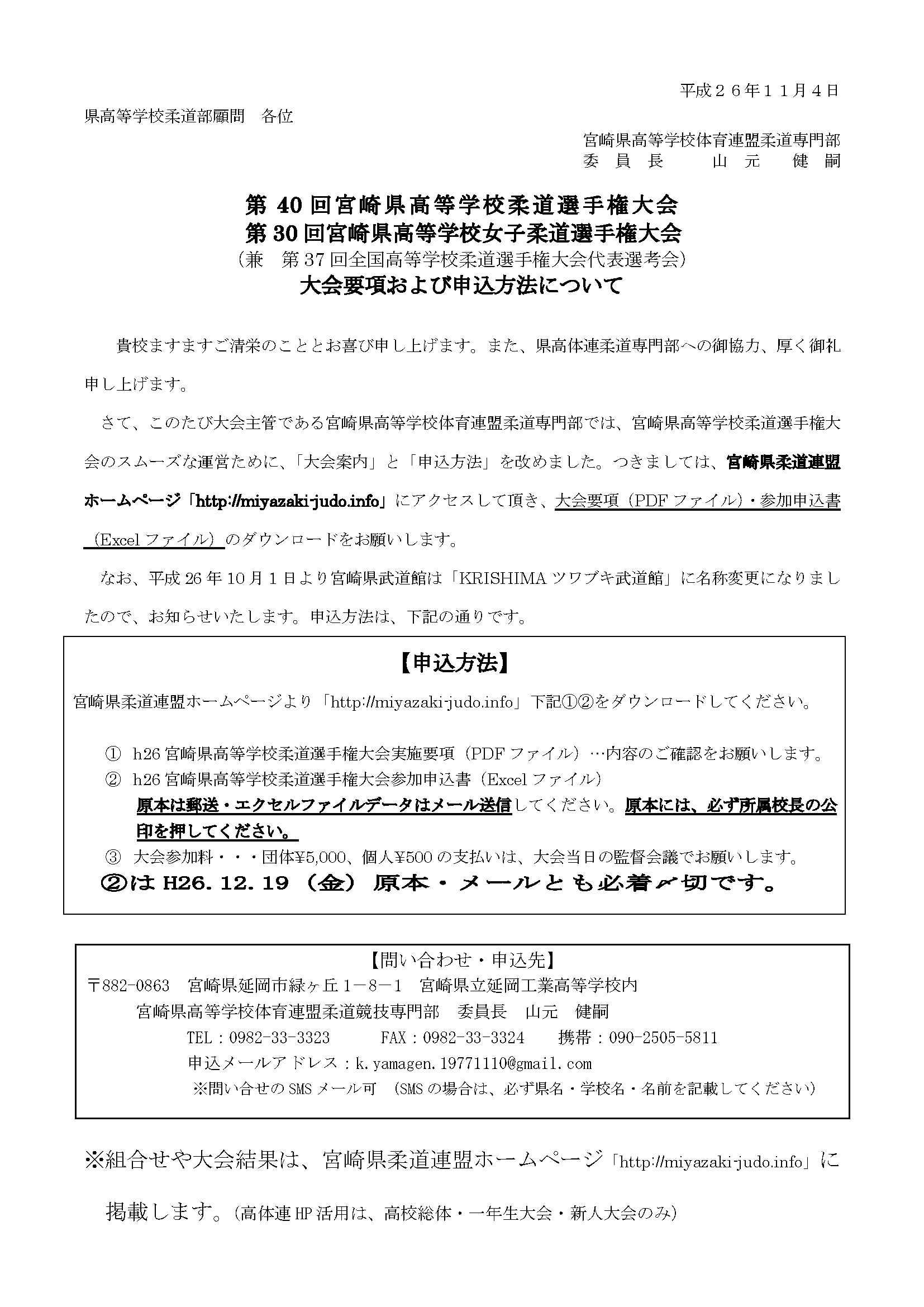 宮崎県高校選手権大会案内文2014