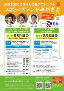 【チラシ】東京2020応援プロジェクトみやざき