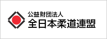 全日本柔道連盟