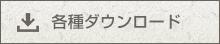 各種ダウンロード